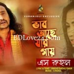 Vab Ache Jar Gay By S Ruhul Full Mp3 Song Download 150x150 - Amar Allah Ache By Imran Bangla Islamic Full Song Download