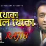 Valo Theko Shuke Theko By Rajib Full Mp3 Song Download 150x150 - Valo Theko by Bidhu ft. Sarika Sabah,Tawsif HD Music Video 2020 Download