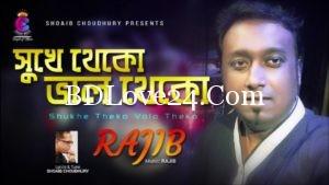 Valo Theko Shuke Theko By Rajib Full Mp3 Song Download 300x169 - Valo Theko Shuke Theko By Rajib Full Mp3 Song Download
