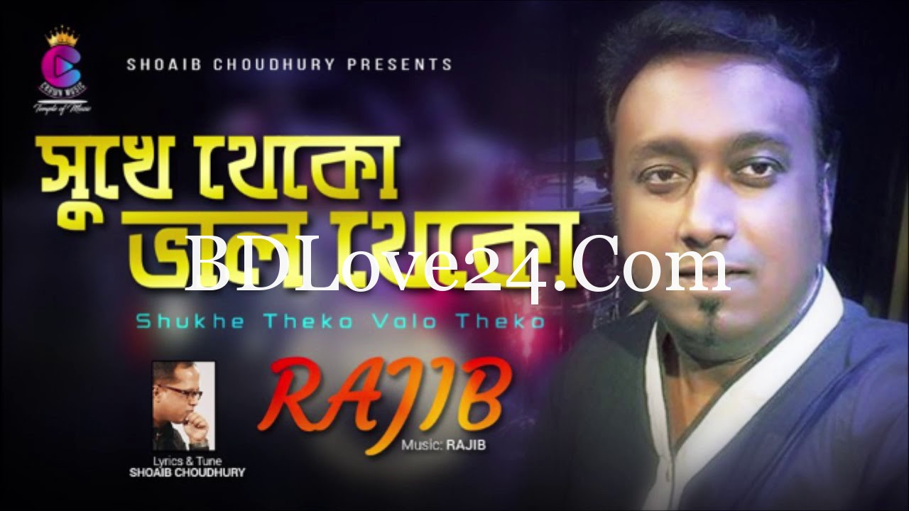 Valo Theko Shuke Theko By Rajib Full Mp3 Song Download
