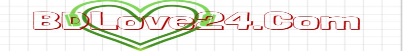 BDLove24.Com | BDLove24,BDLove , Lovebd , 24bdlove, bd love 24, bangla song BDlove24