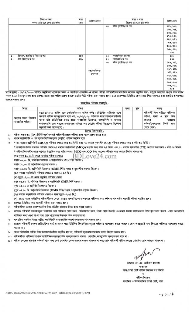 hsc exam 2020 new routine changed 2 622x1024 - Hsc Exam Routine 2020 , Alim Exam Time table 2020