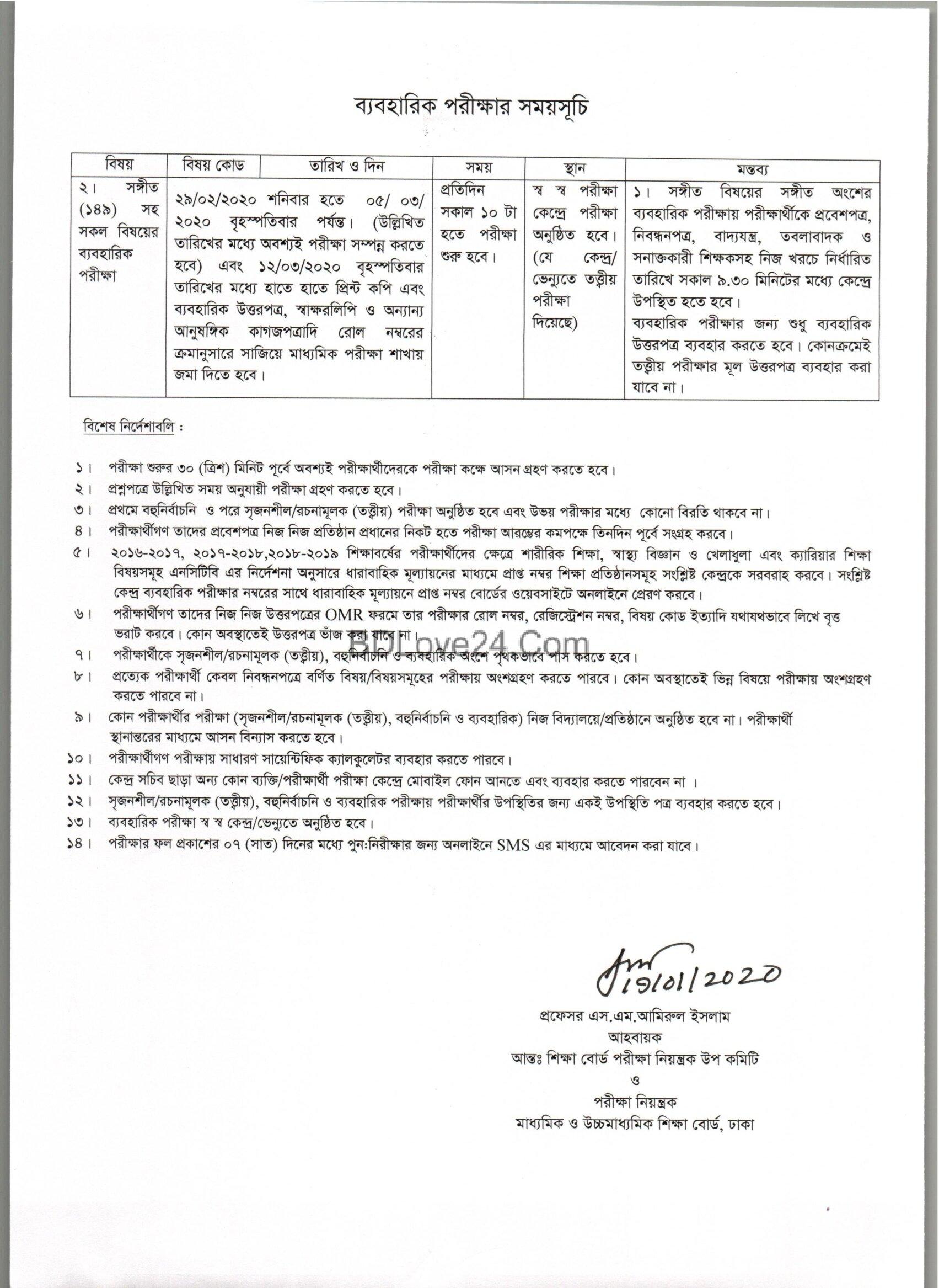 ssc rutine new 2020 0002 - SSC Exam Routine 2020 (new),Dakhil Exam Time Table 2020,SSC and Dakhil (New Routine)